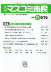 月刊マスコミ市民(616) ジャーナリストと市民を結ぶ情報誌 特集:日本を壊す悪夢の政権