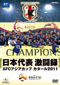 【送料無料】日本代表激闘録 AFCアジアカップ カタール2011