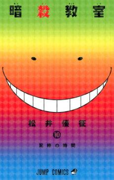 暗殺教室(10) (ジャンプコミックス) [ 松井優征 ]