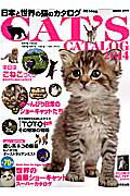 【送料無料】日本と世界の猫のカタログ(2014年版) [ 成美堂出版株式会社 ]