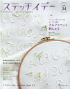 ステッチイデー(vol.34) 特集:メッセージやイニシャルをステッチで刻むアルファベット刺 (Heart Warming Life Series)