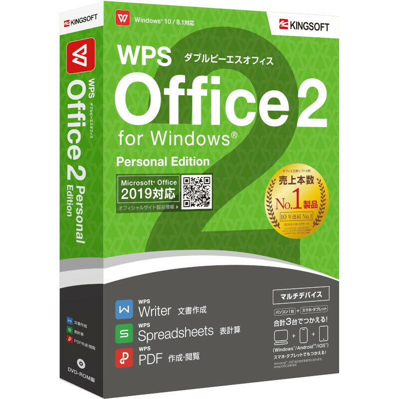 【ポイント10倍】WPS Office 2 Personal Edition 【DVD-ROM版】