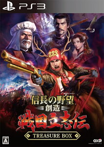 信長の野望・創造 戦国立志伝 TREASURE BOX PS3版