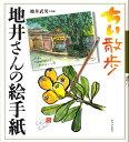 ちい散歩地井さんの絵手紙 [ 地井武男 ] - 楽天ブックス