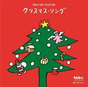 オルゴール ベスト・セレクション クリスマス・ソング