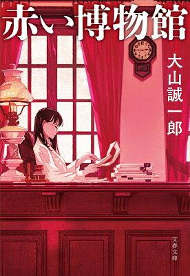 赤い博物館  著:大山誠一郎