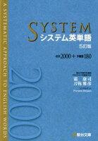 システム英単語 <5訂版> 必出2000+多義語180