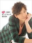 三浦翔平ときめきボーイフレンドBOOK (Tokyo news mook) [ 為広麻里 ]