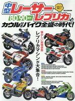 80-90年代中型レーサーレプリカとカウル付きバイク全盛の時代!