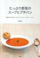 たっぷり野菜のスープとプチパン