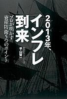 【送料無料】2013年、インフレ到来 [ 平山賢一 ]