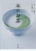 『本のお茶』の画像