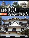 図説日本100名城の歩き方 (ふくろうの本) [ 小和田哲男 ]