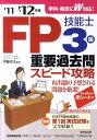 【送料無料】FP技能士3級重要過去問スピ-ド攻略('11→'12年版)