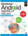 作ればわかる! Androidプログラミング第3版