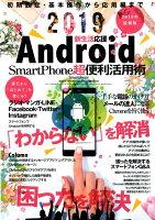 新生活応援Android SmartPhone超便利活用術(2019)