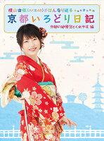 横山由依(AKB48)がはんなり巡る 京都いろどり日記 第2巻 「京都の絶景 見とくれやす」編【Blu-ray】