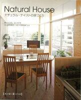 【バーゲン本】Natural House ナチュラル・テイストの家づくり