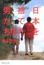 日本を捨てた男たち フィリピンに生きる「困窮邦人」 (集英社文庫) [ 水谷竹秀 ]