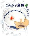 どんぶり金魚の楽しみ方 世界でいちばん身近な金魚の飼育法 [...