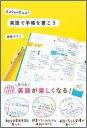 英語で手帳を書こう Easy & Fun! [ 神林サリー ]