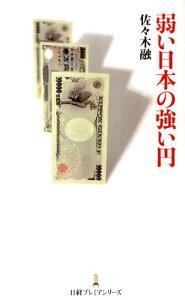【送料無料】弱い日本の強い円 [ 佐々木融 ]