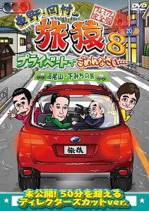 東野・岡村の旅猿8 プライベートでごめんなさい… 高尾山・下みちの旅 プレミアム完全版 [ 東…