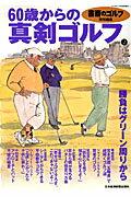 60歳からの真剣ゴルフ(vol.2)