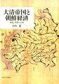 大清帝国と朝鮮経済