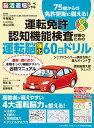 運転免許認知機能検査対策のための運転脳強化60日ドリル (わ
