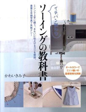 イチバン親切なソーイングの教科書 ミシン縫いの基礎技術を詳説 [ かわいきみ子 ]