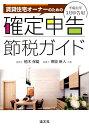 賃貸住宅オーナーのための確定申告節税ガイド(平成31年3月申...
