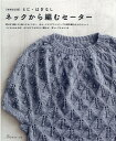 増補改訂版 ネックから編むセーター