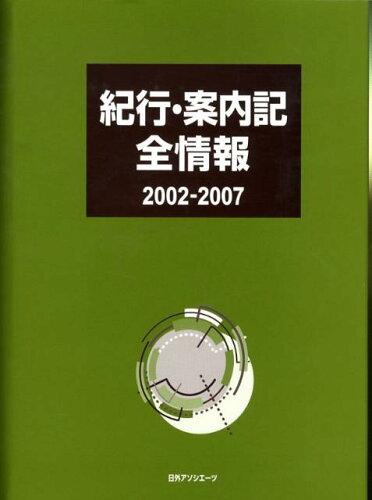 紀行・案内記全情報(2002-2007) [ 日外アソシエ-ツ ]