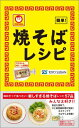 [送料無料]マルちゃん焼そばレシピ [ 東洋水産株式会社 ]