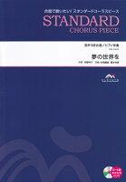 EME-C3075 合唱スタンダード 混声3部合唱/ピアノ伴奏 夢の世界を