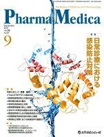Pharma Medica(Vol.36 No.9(201)