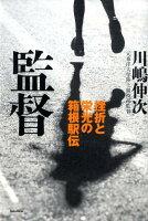 川嶋伸次「監督」