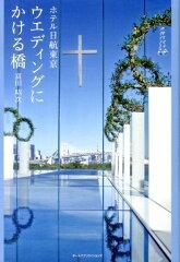 【送料無料】ホテル日航東京ウエディングにかける橋 [ 富田昭次 ]