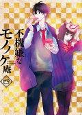 TVアニメ「不機嫌なモノノケ庵」4巻【Blu-ray】 [ 梶裕貴 ]