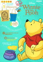 【送料無料】Love Winnie the Pooh くまのプーさんオフィシャルファンブック [ 学研教育出版 ]