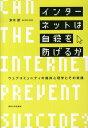 インターネットは自殺を防げるか ウェブコミュニティの臨床心理学とその実践 [ 末木新 ] - 楽天ブックス