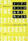 インターネットは自殺を防げるか ウェブコミュニティの臨床心理学とその実践 [ 末木新 ]
