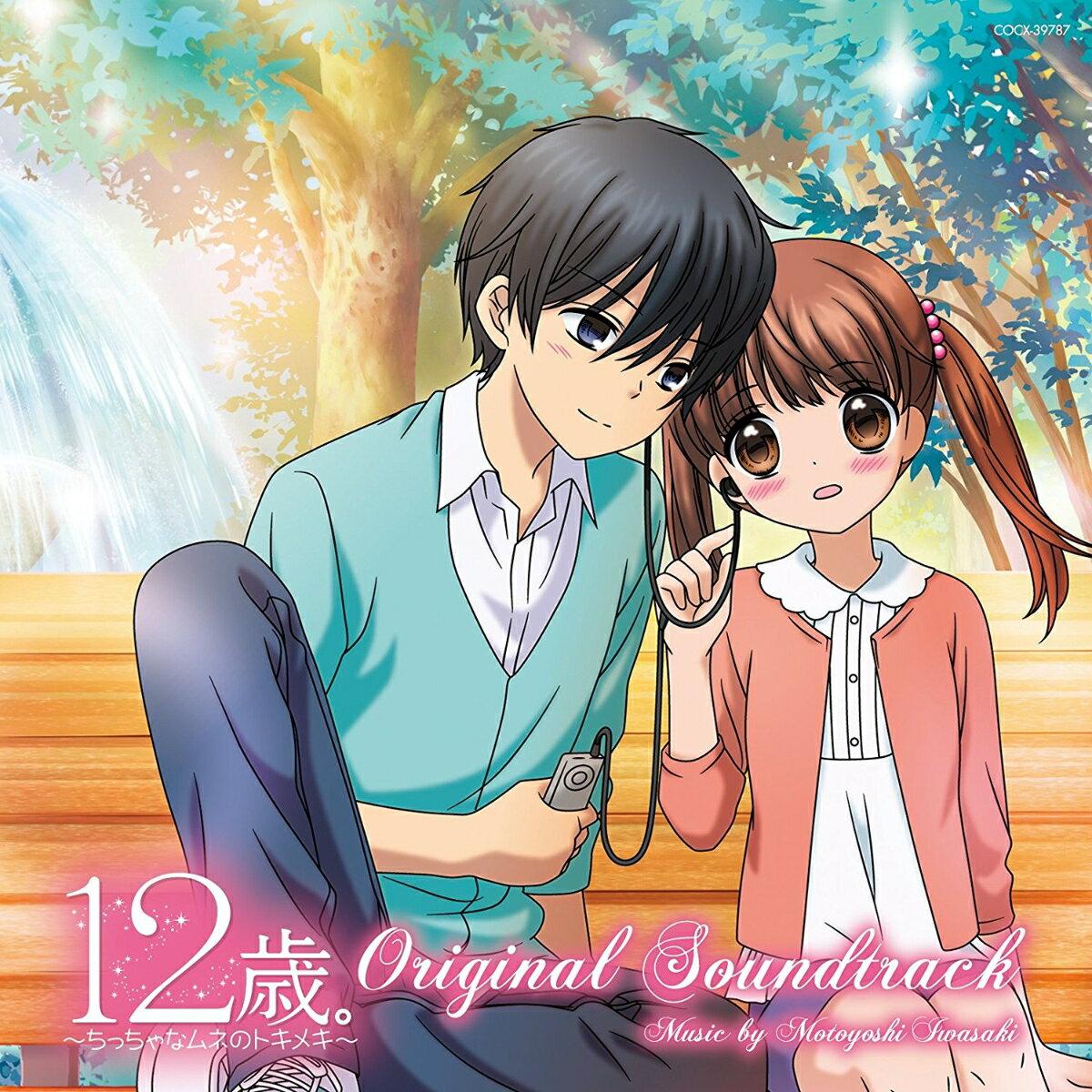 TVアニメ『12歳。〜ちっちゃなムネのトキメキ〜』オリジナル・サウンドトラック画像