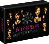 夜行観覧車 Blu-ray BOX【Blu-ray】