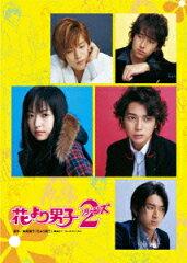 【送料無料】花より男子2(リターンズ) DVD-BOX [ 石野真子 ]