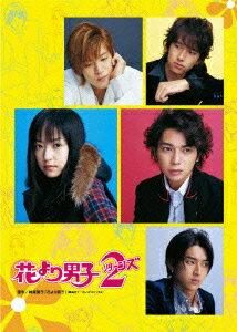 【楽天ブックスならいつでも送料無料】花より男子2(リターンズ) DVD-BOX [ 石野真子 ]