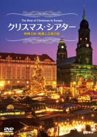 クリスマス・シアター 欧州4国・映像と音楽の旅 The Best of Christmas in Europe