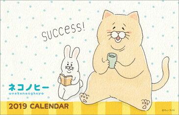 卓上 ネコノヒー(2019年1月始まりカレンダー)