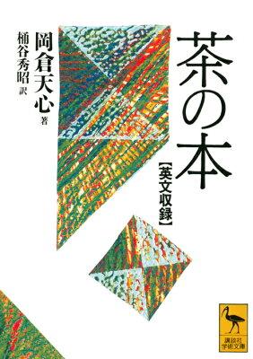 【送料無料】茶の本 [ 岡倉天心 ]